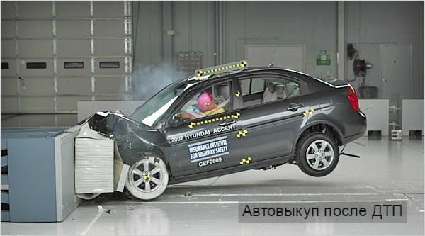 Авто после дтп