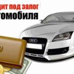 кредит под залог авто без постановки на стоянку