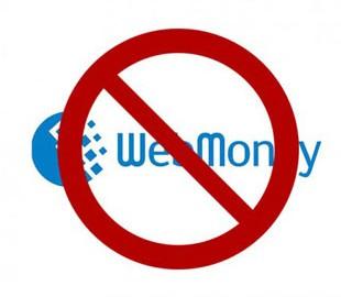 блокировка веб мани