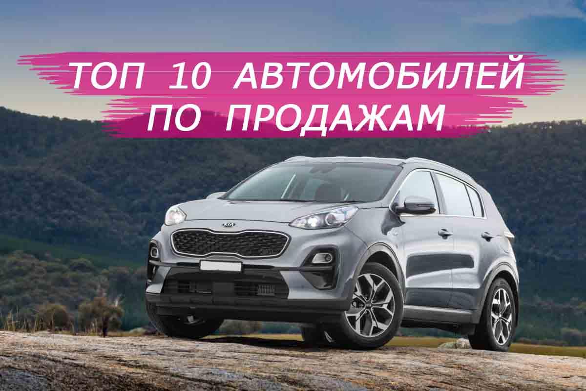 ТОП авто по продажам 2019